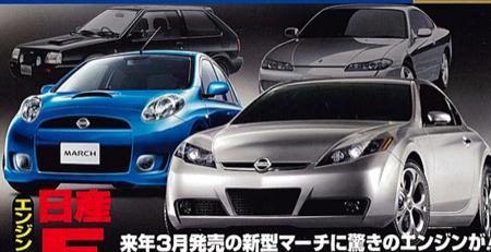 Nissan Silvia 240 SX Micra