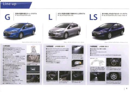 2009-honda-insight-5